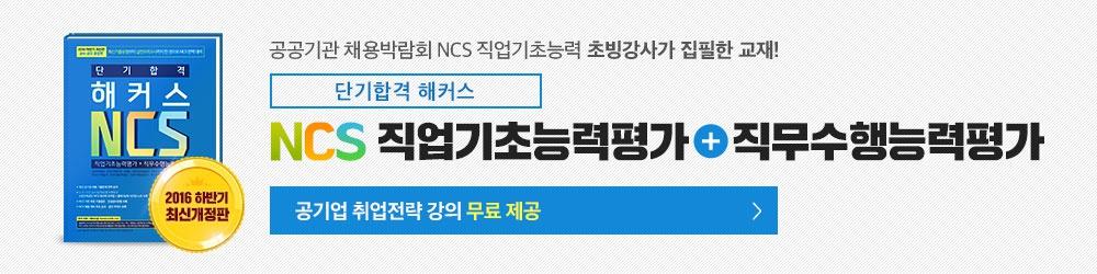 NCS����